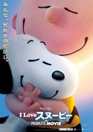 The Peanuts Movie - Theatrical poster (xs thumbnail)
