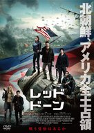 Red Dawn - Japanese DVD cover (xs thumbnail)