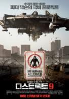 District 9 - South Korean Movie Poster (xs thumbnail)