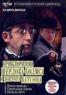 Priklyucheniya Sherloka Kholmsa i doktora Vatsona: Smertelnaya skhvatka - Russian DVD movie cover (xs thumbnail)