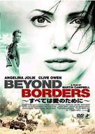 Beyond Borders - Japanese Movie Cover (xs thumbnail)