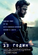 13 Hours: The Secret Soldiers of Benghazi - Ukrainian Movie Poster (xs thumbnail)