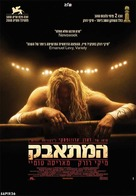 The Wrestler - Israeli Movie Poster (xs thumbnail)