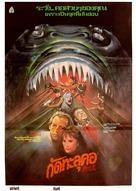 Parasite - Thai Movie Poster (xs thumbnail)
