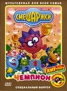 """Smeshariki"" - Russian DVD movie cover (xs thumbnail)"