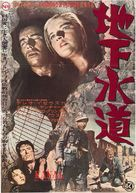 Kanal - Japanese Movie Poster (xs thumbnail)