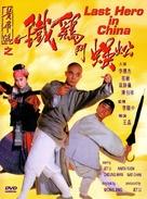 Wong Fei Hung ji Tit gai dau ng gung - Hong Kong DVD cover (xs thumbnail)