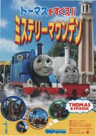 """Thomas the Tank Engine & Friends"" - Japanese Movie Poster (xs thumbnail)"