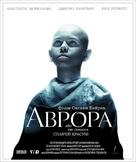 Aurora - Russian poster (xs thumbnail)