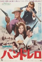 Bandolero! - Japanese Theatrical movie poster (xs thumbnail)