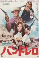 Bandolero! - Japanese Theatrical poster (xs thumbnail)