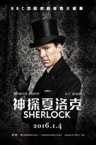 """Sherlock"" - Chinese Movie Poster (xs thumbnail)"
