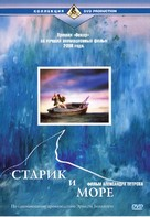 The Old Man and the Sea - Russian DVD cover (xs thumbnail)