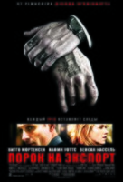 Eastern Promises - Russian Movie Poster (xs thumbnail)