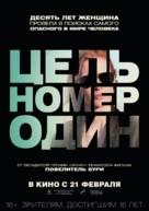 Zero Dark Thirty - Russian Movie Poster (xs thumbnail)