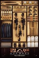 Kingsman: The Secret Service - South Korean Movie Poster (xs thumbnail)