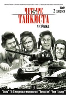 """Czterej pancerni i pies"" - Russian DVD movie cover (xs thumbnail)"