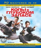 The Other Guys - Russian Blu-Ray movie cover (xs thumbnail)