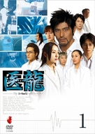 """Iryû: Team medical dragon 2"" - Japanese Movie Cover (xs thumbnail)"