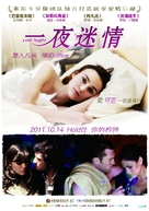 Last Night - Chinese Movie Poster (xs thumbnail)