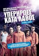 """Misfits"" - Greek Movie Cover (xs thumbnail)"