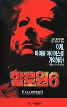 Halloween: The Curse of Michael Myers - South Korean VHS movie cover (xs thumbnail)