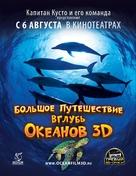 OceanWorld 3D - Russian Movie Poster (xs thumbnail)