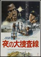 In the Heat of the Night - Japanese Movie Poster (xs thumbnail)