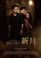 The Twilight Saga: New Moon - Taiwanese Movie Poster (xs thumbnail)