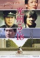 Hwaryeohan hyuga - Japanese poster (xs thumbnail)