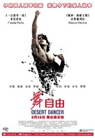 Desert Dancer - Hong Kong Movie Poster (xs thumbnail)