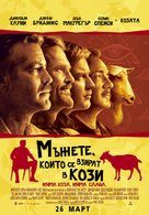 The Men Who Stare at Goats - Bulgarian Movie Poster (xs thumbnail)