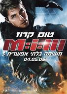 Mission: Impossible III - Israeli Movie Poster (xs thumbnail)