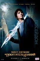 Percy Jackson & the Olympians: The Lightning Thief - Russian Movie Poster (xs thumbnail)