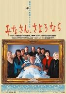 Invasions barbares, Les - Japanese poster (xs thumbnail)