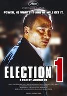 Hak se wui - Belgian Movie Poster (xs thumbnail)