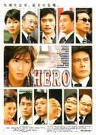 Hero - Japanese poster (xs thumbnail)