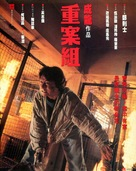 Cung on zo - Hong Kong Movie Poster (xs thumbnail)