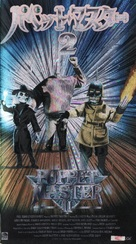 Puppet Master II - Japanese VHS movie cover (xs thumbnail)