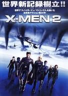 X2 - Japanese Teaser poster (xs thumbnail)