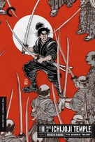 Zoku Miyamoto Musashi: Ichijôji no kettô - DVD cover (xs thumbnail)