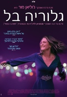 Gloria Bell - Israeli Movie Poster (xs thumbnail)