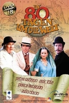 """Around the World in 80 Days"" - German DVD movie cover (xs thumbnail)"