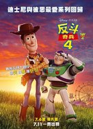 Toy Story 4 - Hong Kong Movie Poster (xs thumbnail)
