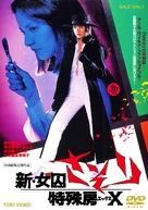 Shin joshuu sasori: Tokushu-bô X - Japanese DVD cover (xs thumbnail)