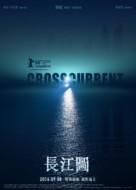 Chang jiang tu - Chinese Movie Poster (xs thumbnail)
