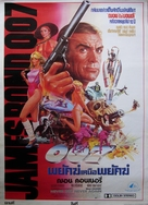 Never Say Never Again - Thai Movie Poster (xs thumbnail)