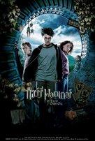 Harry Potter and the Prisoner of Azkaban - Thai Movie Poster (xs thumbnail)
