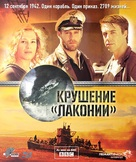 """""""The Sinking of the Laconia"""" - Russian DVD movie cover (xs thumbnail)"""