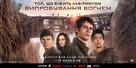 Maze Runner: The Scorch Trials - Ukrainian Movie Poster (xs thumbnail)